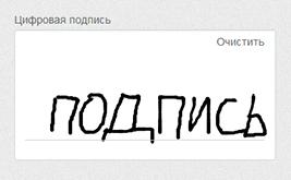 Новые элементы формы: маска ввода и цифровая подпись
