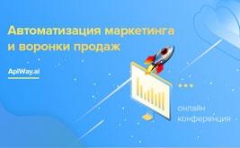 Конференция по автоворонкам и автоматизации маркетинга
