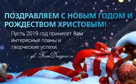 Новогоднее поздравление от команды FormDesigner.ru
