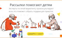 Email-рассылки помогают детям