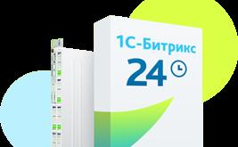 Коробочная версия Битрикс24 и другие доработки модуля интеграции