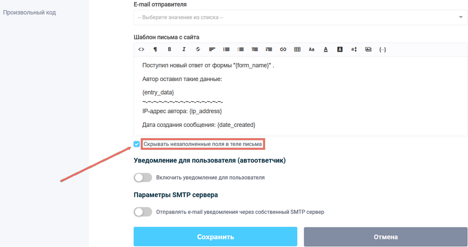 E-mail уведомления 3