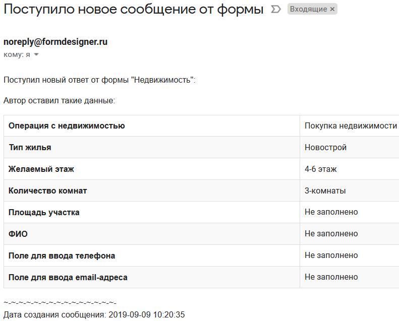 E-mail уведомления 4