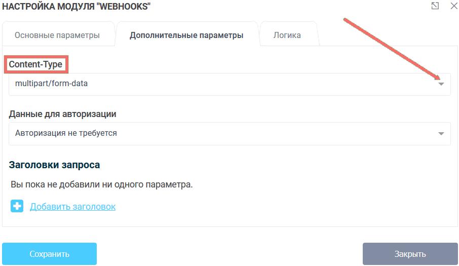 Модуль интеграции WebHooks 5