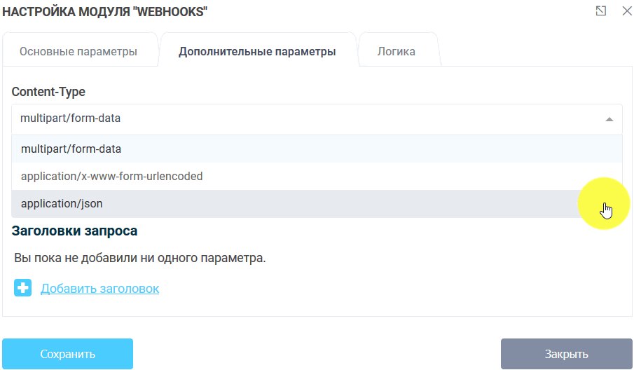 Модуль интеграции WebHooks 6