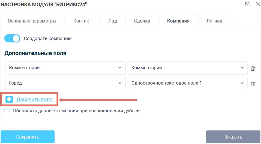 Модуль интеграции Битрикс24 19
