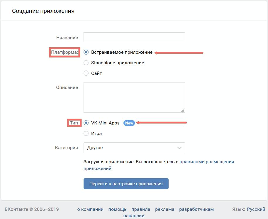 Как разместить веб-форму заказа в социальной сети Вконтакте