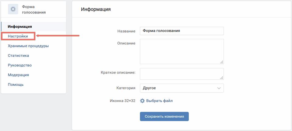 Как разместить веб-форму заказа в социальной сети Вконтакте 2