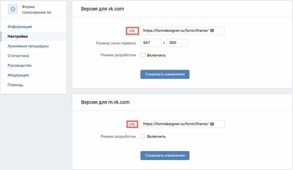 Как разместить веб-форму заказа в социальной сети Вконтакте 4
