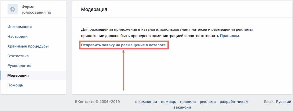Как разместить веб-форму заказа в социальной сети Вконтакте 5