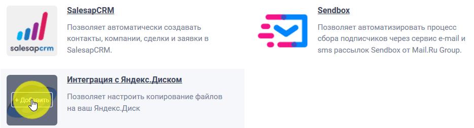 Модуль интеграции с Яндекс.Диском 2