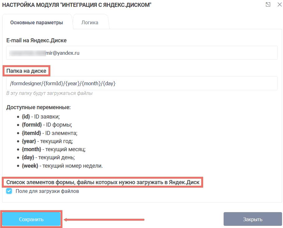 Модуль интеграции с Яндекс.Диском 5