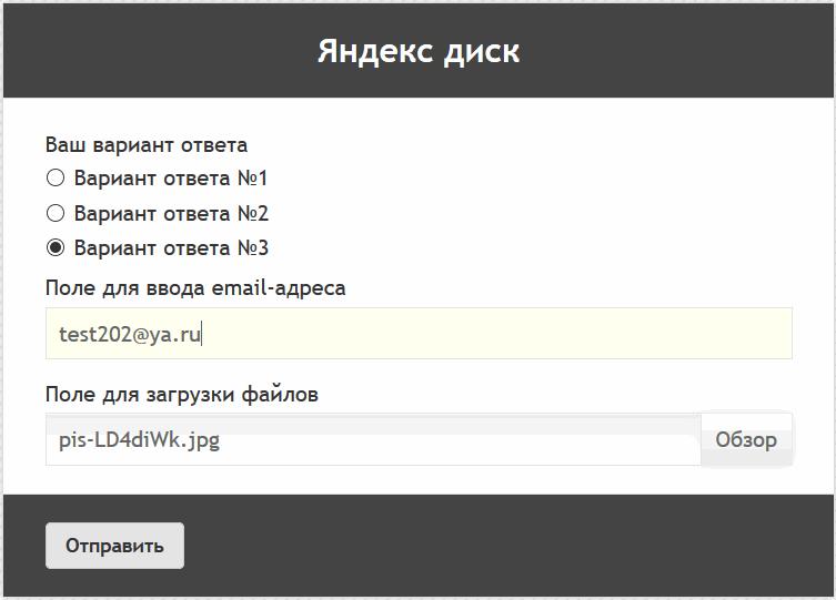 Модуль интеграции с Яндекс.Диском 6