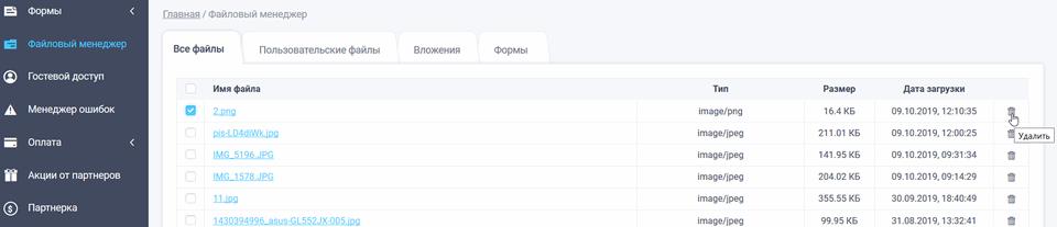 Модуль интеграции с Яндекс.Диском 11