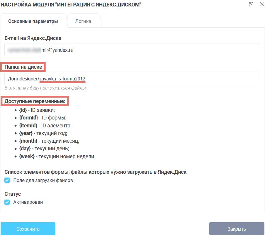 Модуль интеграции с Яндекс.Диском 8