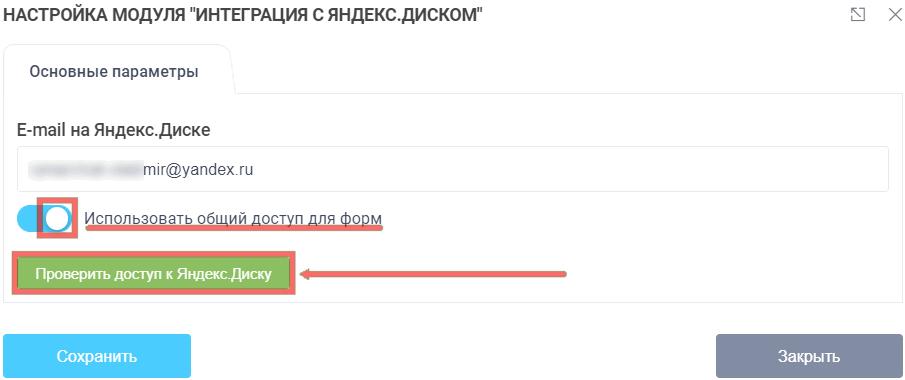Модуль интеграции с Яндекс.Диском 12