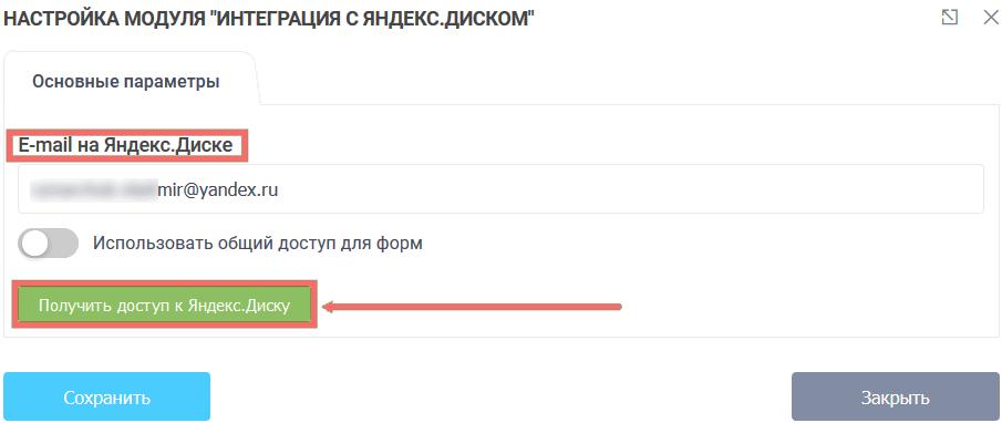 Модуль интеграции с Яндекс.Диском 3