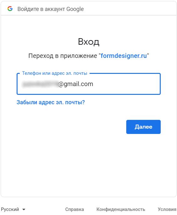 Модуль интеграции с Google Drive 4