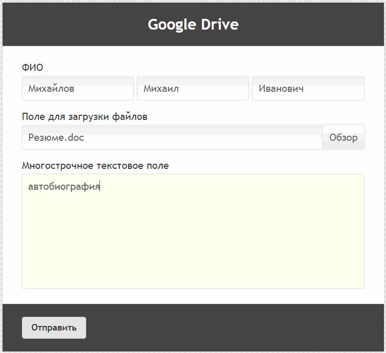 Модуль интеграции с Google Drive 7