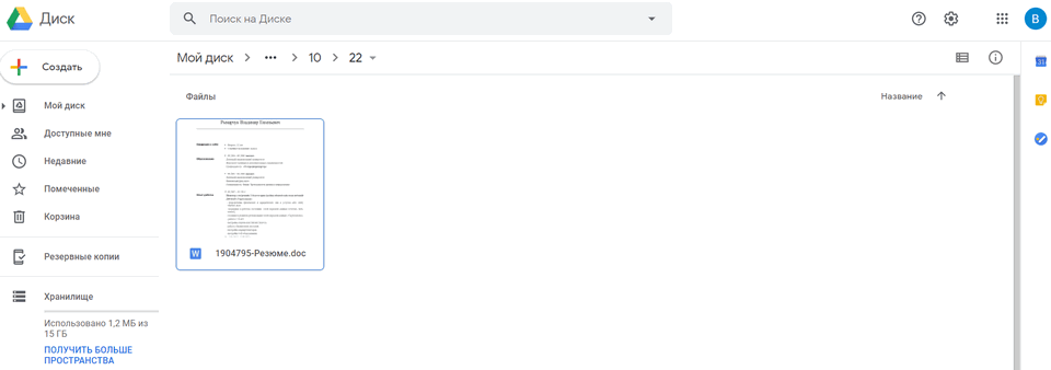 Модуль интеграции с Google Drive 8