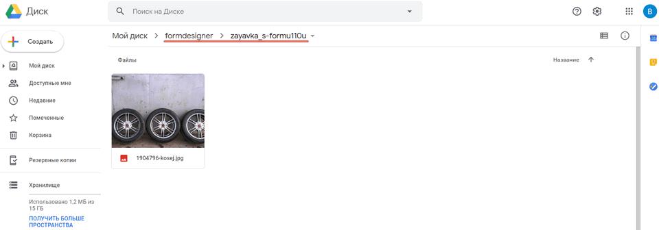 Модуль интеграции с Google Drive 10