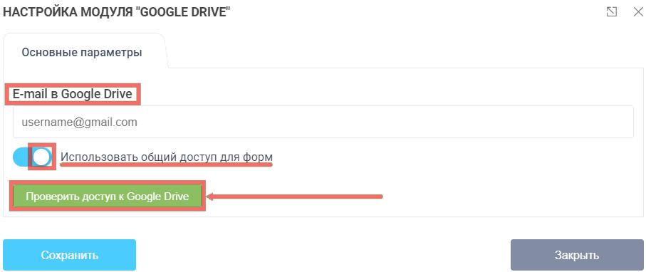 Модуль интеграции с Google Drive 13