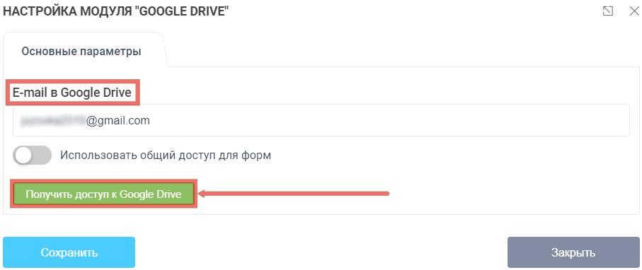 Модуль интеграции с Google Drive 3