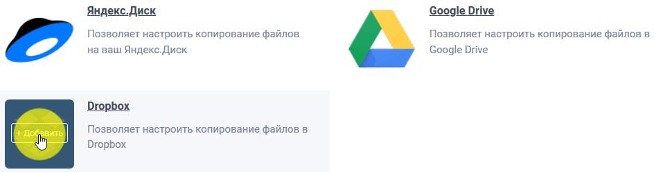 Модуль интеграции с Dropbox 2