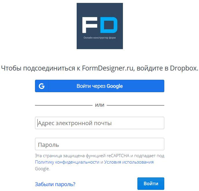 Модуль интеграции с Dropbox 4