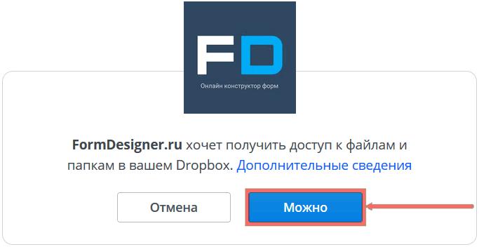 Модуль интеграции с Dropbox 6
