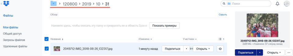 Модуль интеграции с Dropbox 9