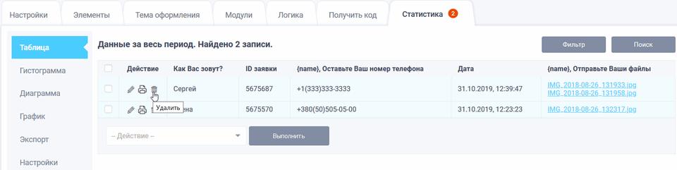 Модуль интеграции с Dropbox 12