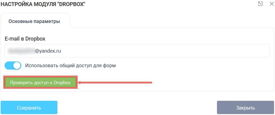Модуль интеграции с Dropbox 15
