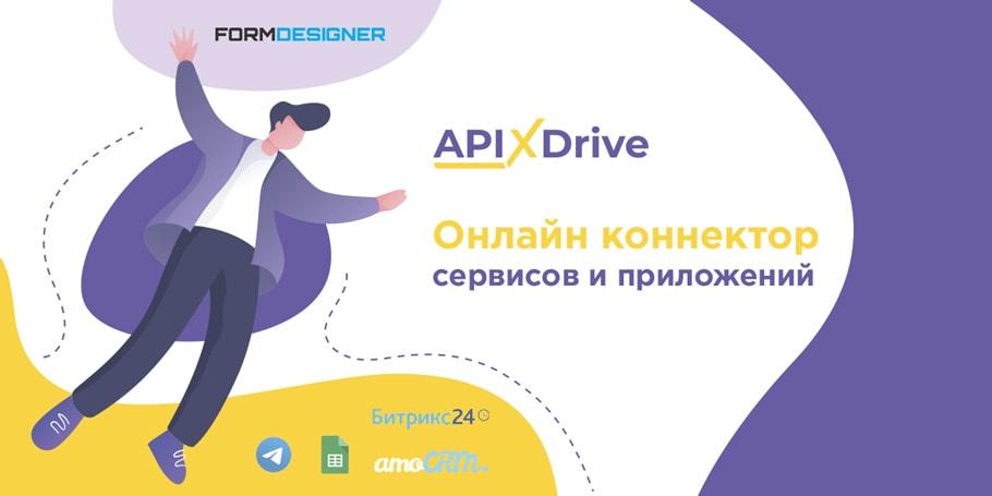 ApiX-Drive: интегрируйте FormDesigner.ru с другими онлайн сервисами за 5 минут