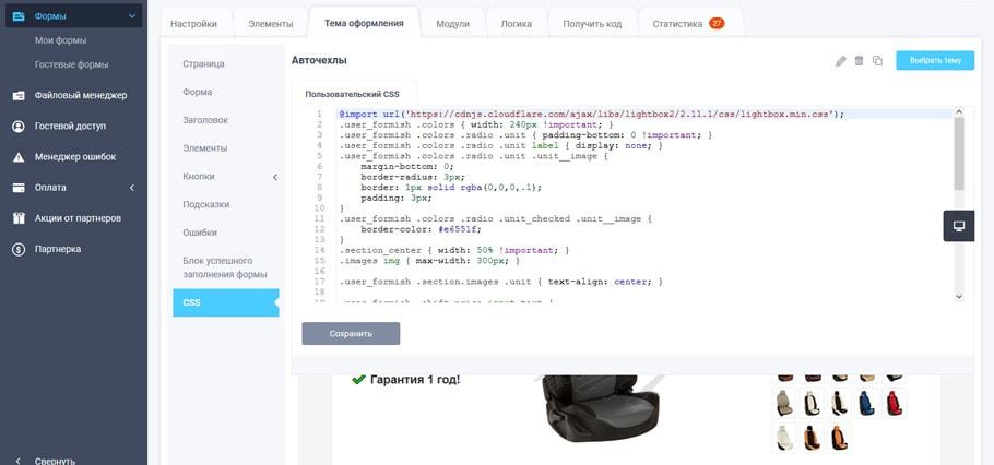 Настройка внешнего вида формы используя CSS код