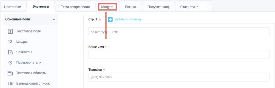 Модуль интеграции с Google календарём 1