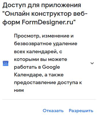 Модуль интеграции с Google календарём 5