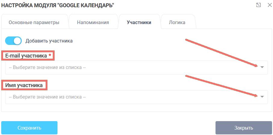 Модуль интеграции с Google календарём 10