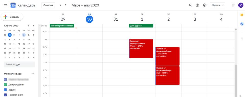 Модуль интеграции с Google календарём 12