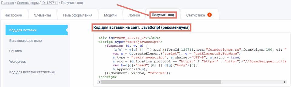 Как добавить форму в конструкторе сайтов Tilda 1