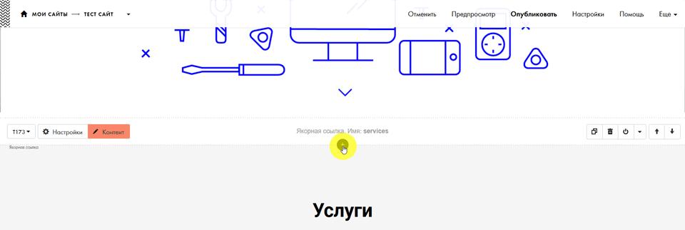 Как добавить форму в конструкторе сайтов Tilda 2
