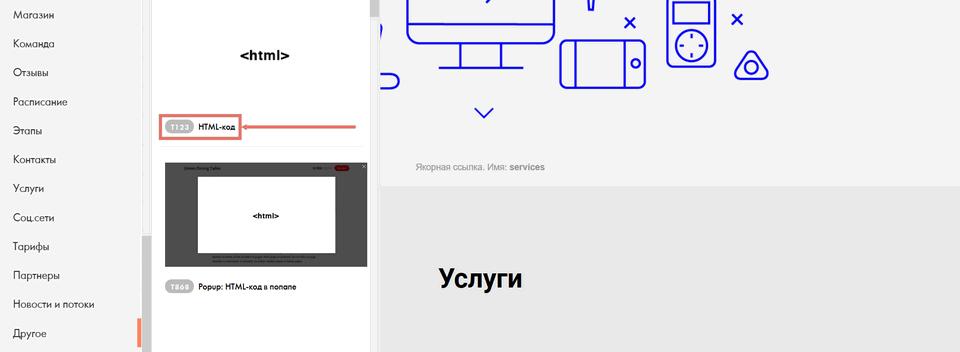 Как добавить форму в конструкторе сайтов Tilda 4