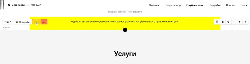 Как добавить форму в конструкторе сайтов Tilda 5