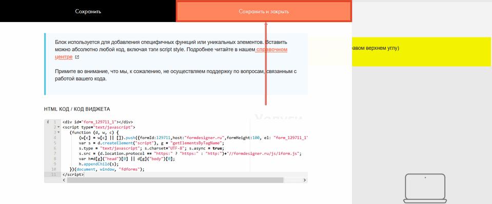 Как добавить форму в конструкторе сайтов Tilda 7