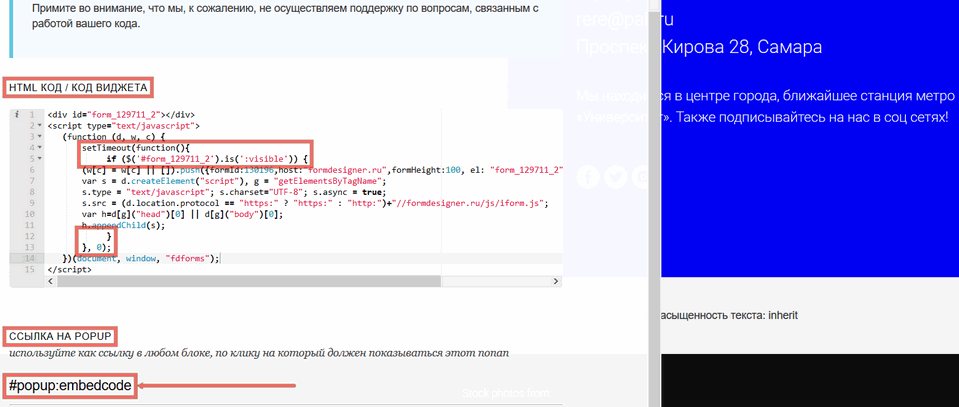 Как добавить форму в конструкторе сайтов Tilda 12