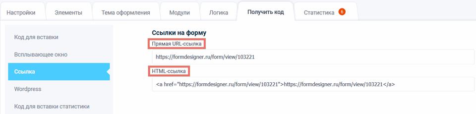 Код для вставки в виде ссылки 2