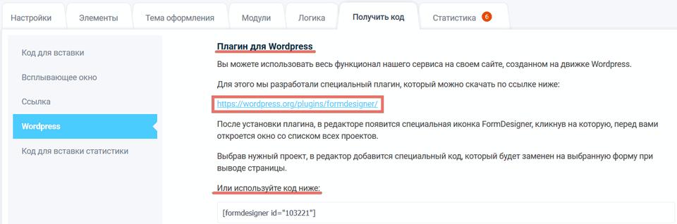 Код для вставки Wordpress 2