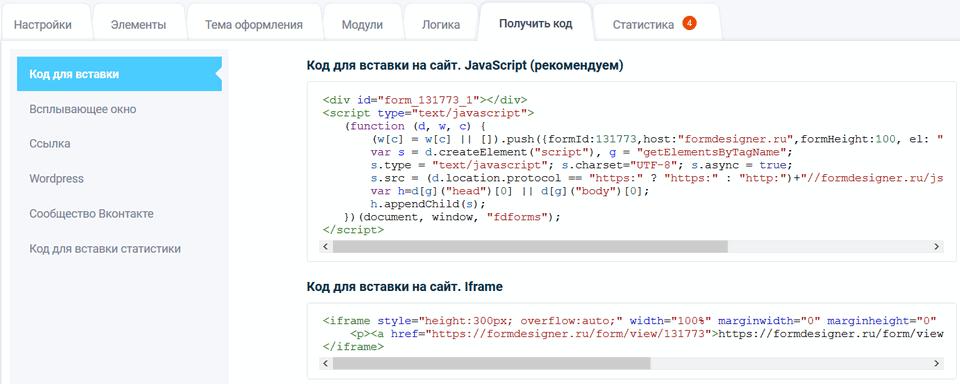Код формы для вставки на свой сайт