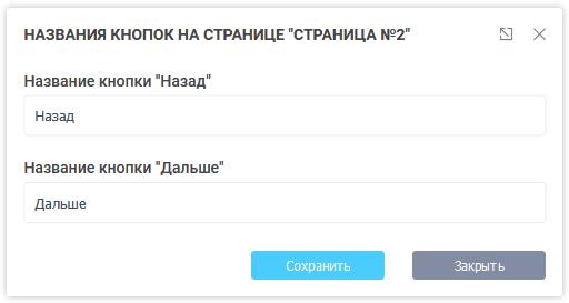 Редактирование названий кнопок на странице веб-формы