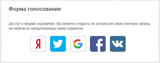 Не отображать форму до авторизации через социальную сеть